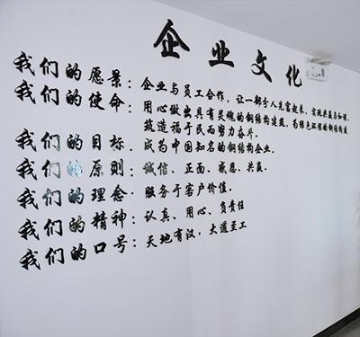 汉工钢构企业文化墙