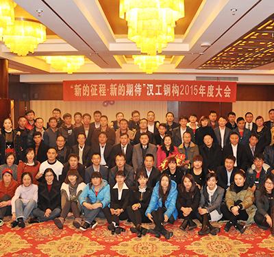 汉工钢结构2015年年会合影