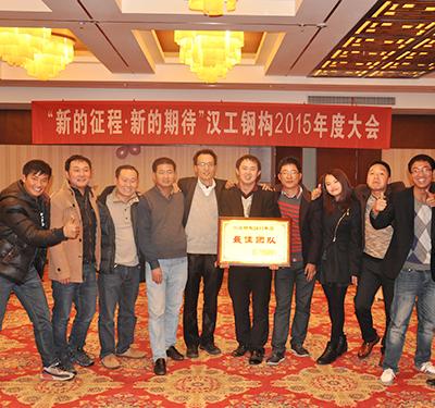 汉工钢结构2015年获奖团队