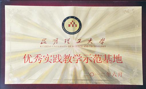 汉工钢构荣誉-优秀实践教学示范基地