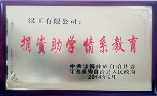 汉工钢构荣誉-捐资助学 情系教育