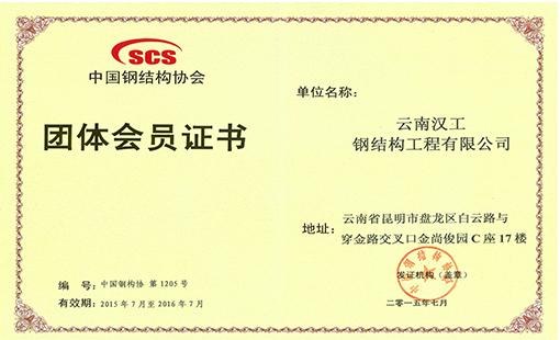 汉工钢构荣誉-中国钢结构协会团体会员证书