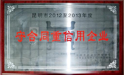 汉工钢构荣誉-守合同重信用企业