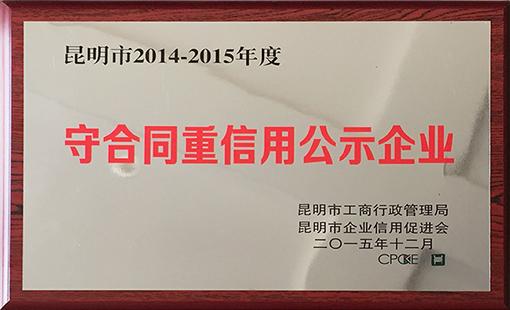 汉工钢构荣誉-守合同重信用公示企业