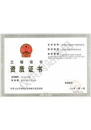 汉工钢构证书-工程设计资质证书