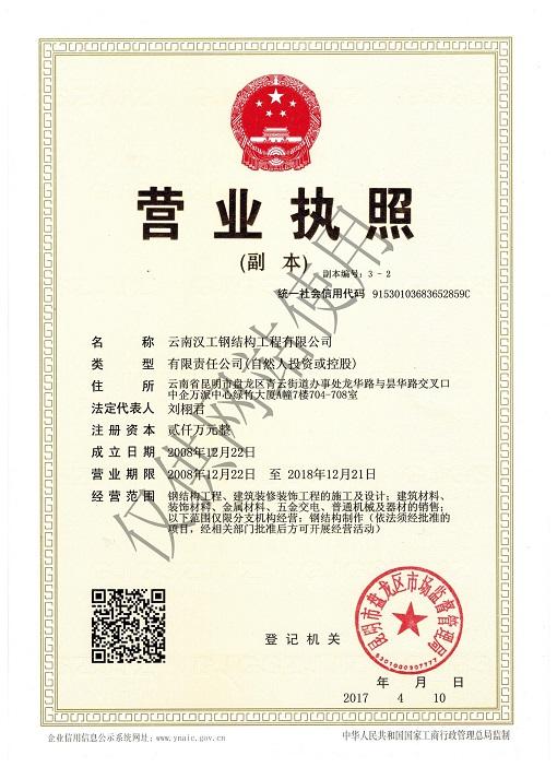 汉工钢构证书-营业执照
