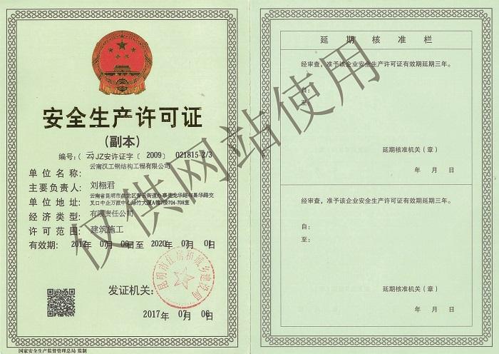 汉工钢构证书-安全生产许可证书