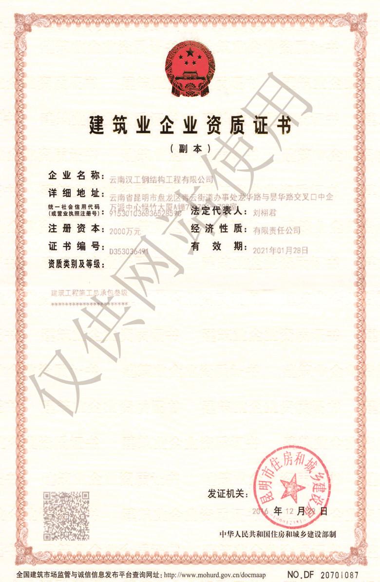 汉工钢构证书-建筑业企业资质证书