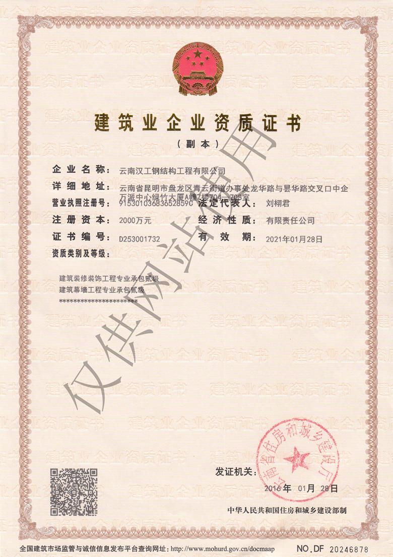 汉工钢构证书-建筑装修装饰工程、建筑幕墙工程专业承包贰级资质