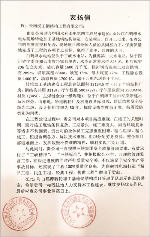 白鹤滩转轮厂房项目甲方表扬信