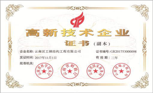 汉工钢构荣誉-高新技术企业证书