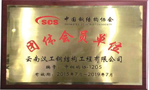 汉工钢构荣誉-中国钢结构协会团体会员单位