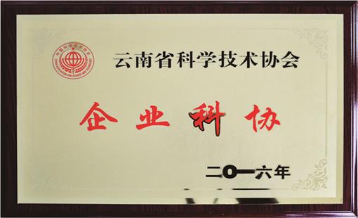 汉工钢构荣誉-企业科协