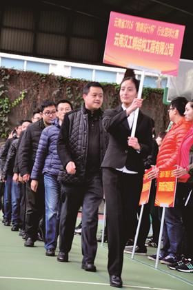 云南省2016年勘察设计杯行业篮球比赛