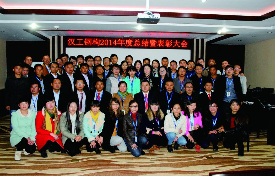 汉工钢构2014年年会