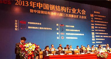 钢结构企业的发展机遇
